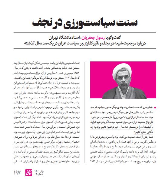 «سیاست ورزی در نجف»: از میرزای شیرازی تا آیت الله سیستانی