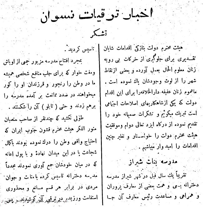 حجاب، از استدلالهای دینی تا استدلالهای اجتماعی (سیری از بازتاب مباحثات مربوط به حجاب از مصر در ایران، و گزارش آرای فرید وجدی در باره آن)